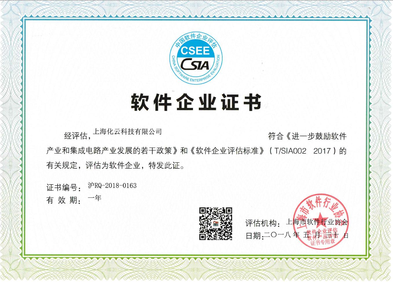 软件企业证书.png